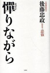 Habakari_4