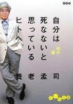 Yoro_jibunha_3