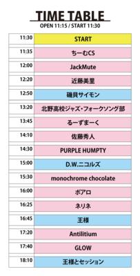 okrock2019_timetable_20190819175524752.png